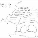 【画像】松嶋菜々子さんのジム通い「スッピン姿」 激写!!