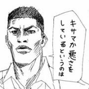 ベジータvs赤木キャプテンの漫画描いたwwwwwwwwww