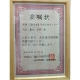 『【高校生】鹿島学園高等学校学習センターを開校します』の画像