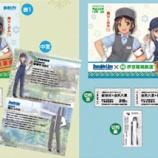 『「横浜シーサイドライン・伊豆箱根鉄道×鉄道むすめ」記念乗車券を発売』の画像