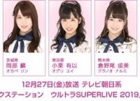 【朗報】12/27放送「Mステ ウルトラSUPER LIVE2019」にチーム8メンバー多数出演!