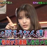 『【乃木坂46】松村沙友理が芸人を挑発w『尻相撲』がヤバすぎるwwwwww』の画像