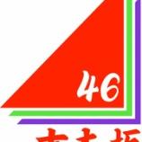 『「吉本坂46」第三次オーディション投票スタート! 』の画像