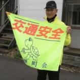『桔梗町会主催「桔梗駅前街頭啓発活動」』の画像