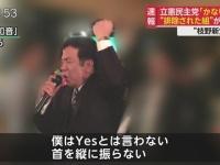 立憲民主党 枝野代表「何もしてない櫻坂46を紅白に出すなら、弱くなったとはいえAKBも紅白に出してもいい」