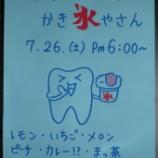 『26日(土曜日)戸田サクラ歯科さんがかき氷屋さんになります!』の画像