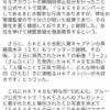 東スポ「本当は怒ってますよね?」 HKT運営「姉妹グループとして笑顔でやっていきます!家族である姉妹グループは大切な存在です」w