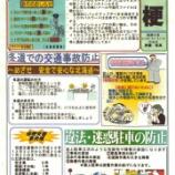 『「桔梗交番情報 2月号」が寄せられました』の画像