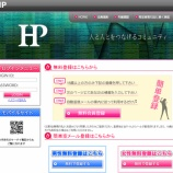 『HP/出会いエイチ・ピー/サクラ出会い系サイト評価』の画像