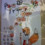 『戸田市立戸田中学校で10月27日にバザーが開催されます』の画像