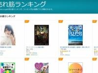 【乃木坂46】与田祐希の2nd写真集がアマゾンの本の売れ筋ランキング1位に!!!