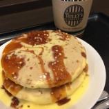 『【川崎】タリーズコーヒーの秋の新作❤︎カスタードキャラメルでモーニング!@川崎ラゾーナ』の画像