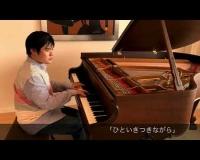 【朗報】世界的ピアニストが山本彩の楽曲をカバーwwwwwwww