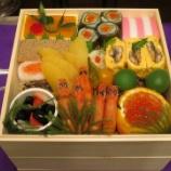 『【謹賀新年】【はんつTV】38000円のおせちを頂くの巻』の画像