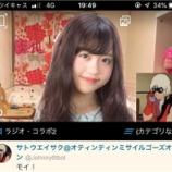 『【オンラインオフパコ 】清楚で卑猥!香川の女子大生ブロガーがSEXに開放的すぎたwww』の画像