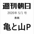 4/21発売「週刊朝日」表紙は亀と山P