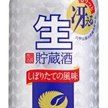『【期間限定】「上撰 白鶴 生貯蔵酒」から新容器500mlボトル缶』の画像