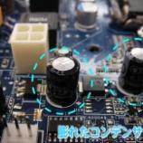 『マザーボードのコンデンサ交換2ヶ所』の画像