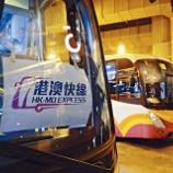 『【香港最新情報】「健康コードの枠、直通バスは1日2本」』の画像