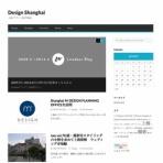 上海デザイン制作現場
