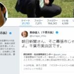 千葉市長「朝日新聞さん、そこ幕張市じゃありませんよ。千葉市美浜区です。」