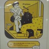 『外でやろう…東京メトロのマナーポスター新作です』の画像