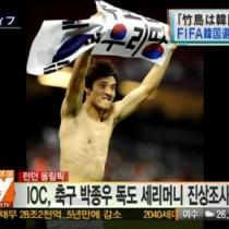 【モヤモヤ】FIFAの不思議・・・竹島選手の処分発表は・・いつ??