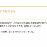 『【乃木坂46】『運営公式発表』メンバーの契約終了のお知らせ・・・』の画像