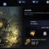 『【LORB】競争の迷宮:黄金の迷宮』の画像