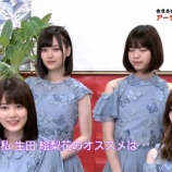 『【乃木坂46】生田絵梨花、オススメの◯◯がこちらwwwwww』の画像