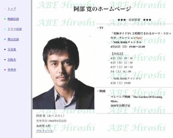 阿部寛のHPの画像が変わった結果wwwwww