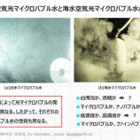 『国東下村塾「光マイクロバブル技術特別セミナー」第8回を終えて(2)』の画像