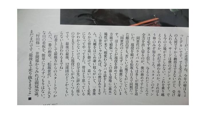 巨人・村田修一「現役にしがみつくつもり。12球団のどこからもいらないと言われるまでね」