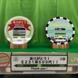 『ありがとう!E231系500代!山手線卒業記念ミニイベントに行ってきた!』の画像