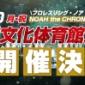 / 📣ビッグマッチ開催✨✨ ノア最後の横浜文体大会!!! \...