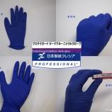 『【新商品】プロテクガード ダークブルーニトリルグローブ@日本製紙クレシア㈱【衛生用品】』の画像