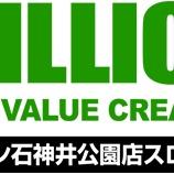 『ミリオン石神井公園スロ館 ジャンバリ 20スロ全台差枚』の画像