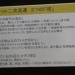 嵐チケット転売で1000万円荒稼ぎ 25歳女のエゲツない手口
