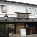 『へんこ山田のごま屋さんを見学させていただきました』の画像