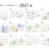 『スケジューリング【3,022日目】』の画像