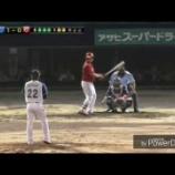 『全盛期の石川雄洋さんの守備wwwwww』の画像