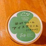 『『元乃木坂46メンバーの橋本奈々未さん絶賛のアイスだそうです・・・』』の画像