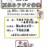 『桔梗9区「夏休みラジオ体操」と「夏祭り」』の画像