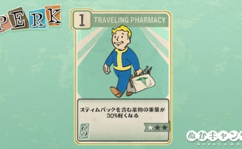 Fallout 76:Traveling Pharmacy(Strength)