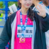 『[イコラブ] 瀧脇笙古、横浜マラソン2019 まとめ…【しょこ】』の画像