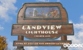 ランドビュー灯台(Landview Lighthouse)