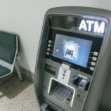 『海外旅行にてATMから現金を引出す安心な方法(ただし欧州ヨーロッパ限定)』の画像