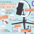 【速報】DIME (ダイム) 2021年 9・10月合併号 《特別付録》 LEDリングライトPREMIUM