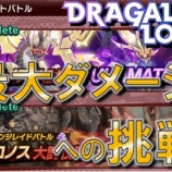 『【ドラガリ】最大ダメージ狙いでクロノスニュクスに挑戦!』の画像