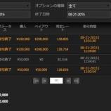 『元手10万円を100万円にする企画』の画像